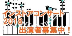 写真:【大好評御礼】インストアコンサート受付終了せまる!|富士店