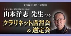 写真:クラリネットの神様 山本先生降臨 富士店