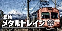 写真:「超絶 METAL TRAIN」チケット販売のお知らせ|富士店