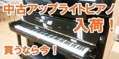 写真:中古UPピアノ入荷してます!買うなら今!|富士店