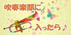 写真:管楽器関連のお買物はすみやグッディへ 富士店