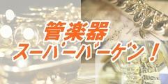 写真:管楽器スーパーバーゲン開催!|富士店