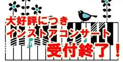写真:【大好評御礼】インストアコンサート受付終了!|富士店