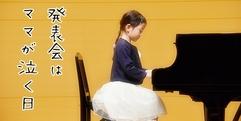 写真:ピアノ-エレクトーン発表会2018|富士店