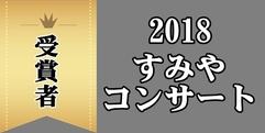 写真:すみやコンサート-富士店レッスン生受賞者紹介- 富士店