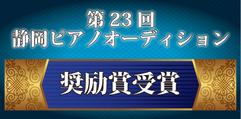 写真:第23回 静岡ピアノオーディション受賞者 富士店