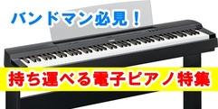 写真:バンドマン必見!持ち運べる電子ピアノ特集|富士店