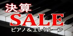 写真:               ピアノ&エレクトーン決算SALE!!|富士店