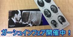 写真:               ガーシュインフェア開催中!|富士店