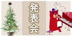 写真:ピアノ・エレクトーン・コーラス・声楽 発表会<Music&Tea PARTY>|富士店