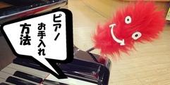 写真:ピアノのお手入れ方法 意外と知らない??|富士店