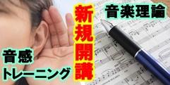 写真:【新規開講】音感トレーニング&音楽理論のレッスンスタートです!|富士店
