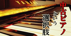 写真:中古ピアノという選択肢|富士店