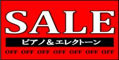 写真:【鍵盤】決算SALE始まるよー!!|富士店
