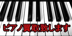写真:ピアノお譲りください!!|富士店