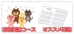 写真:新規開講コースのオススメ楽譜 ご紹介! 富士店