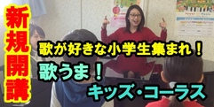 写真:【新規開講】歌が好きな小学生集まれ!歌うま!キッズ・コーラス 富士店