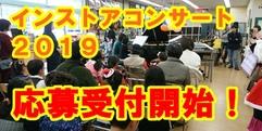 写真:今年もやります!インストアコンサート2019!|富士店