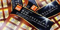 写真:【出演者紹介】すみやハイライトコンサート|富士店