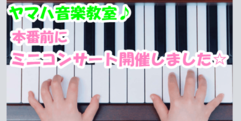 写真:ヤマハ音楽教室☆本番前のミニコンサートを開催!!|おとサロン富士