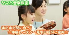 写真:ヤマハ音楽教室☆6月体験レッスン・レッスン見学のお知らせ!! おとサロン富士