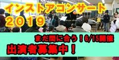 写真:まだ間に合う!インストアコンサート参加者募集中!|富士店