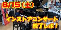 写真:6/15(土)インストアコンサート開催レポ!|富士店