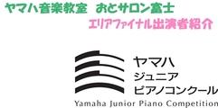 写真:ヤマハジュニアピアノコンクール エリアファイナル|おとサロン富士