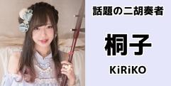 写真:可愛すぎる二胡奏者 桐子 (KiRiKo)|富士店