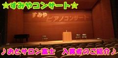 写真:☆ヤマハ音楽教室 すみやコンサート☆受賞者紹介|おとサロン富士