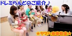 写真:★ヤマハ音楽教室★ドレミらんどのご紹介♪|おとサロン富士