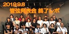 写真:管弦発表会終了レポ!|富士店