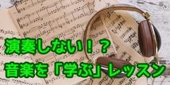 写真:演奏しない!?音楽を「学ぶ」音感トレーニング&音楽理論|富士店