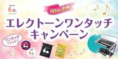 写真:YAMAHA60周年企画「エレクトーン ワンタッチ キャンペーン」開催中♪♬ 富士店