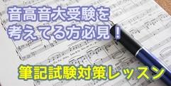 写真:音高音大を考えてる方必見!筆記試験対策レッスンあります|富士店