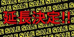 写真:               好評につき延長決定!!ラストチャンス!!半期に1度の大決算SALE!!【延長編】|富士店