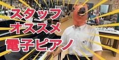 写真:               夏だ!!ピアノだ!!サマービッグバーゲン突入だーーー!!【CM動画あり】|富士店