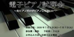 写真:電子ピアノ試弾会のお知らせ|富士店