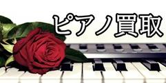 写真:只今ピアノ買取額UPキャンペーン実施中!!【ピアノ買取】 富士店