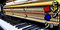 写真:ピアノ解体ショーを開催致しました!!|富士店