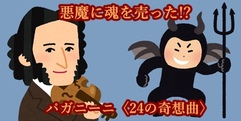 写真:パガニーニ作曲〈24の奇想曲第24番〉【唐突に曲語りシリーズVol.4】|富士店