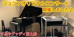 写真:ジュニアオリジナルコンサート開催しました!! おとサロン富士