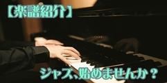 写真:今年もやってます!ジャズ楽譜コーナー! 富士店