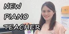 写真:【講師紹介】ピアノ講師に新しい講師が仲間入り!! 富士店