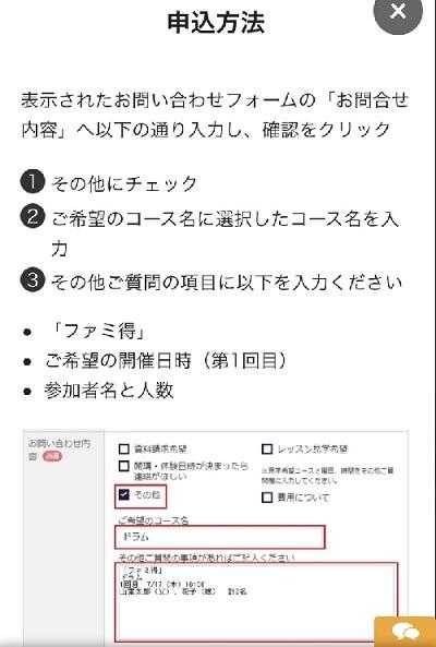 ファミ得申し込みフォーム①.jpg