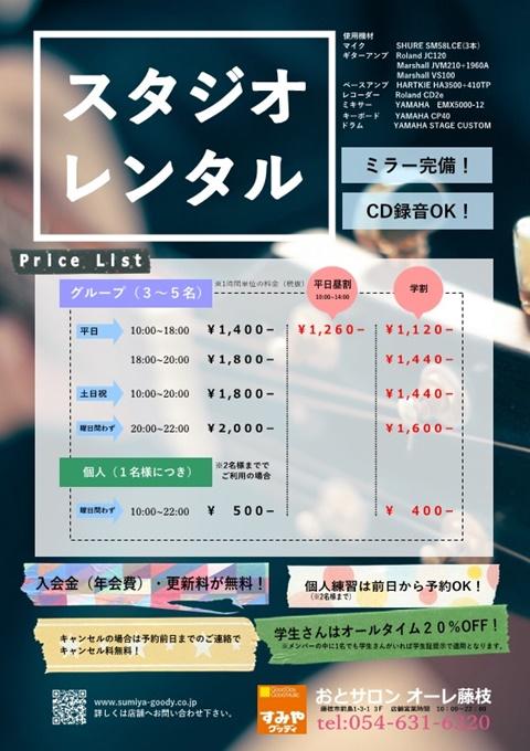 オーレスタジオチラシ.jpg