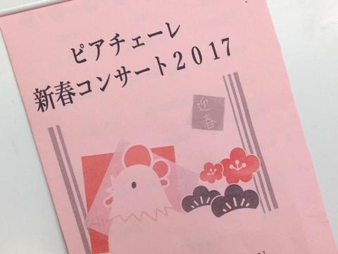 ピアチェ新春17プログラム表紙.jpg