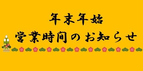年末年始のお知らせサム.jpg