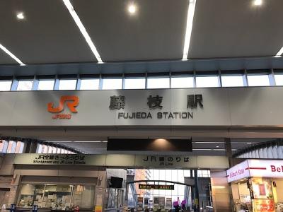 藤枝駅.jpg