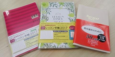 2017手帳サム.JPG